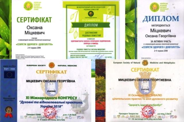 Дипломы и сертификаты2