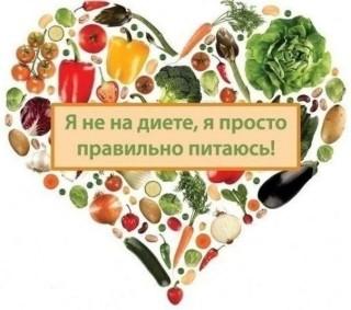 здоровое питание мицкевич