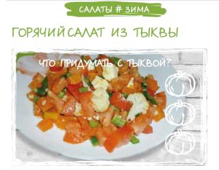 goryachij-salat-iz-tykvy